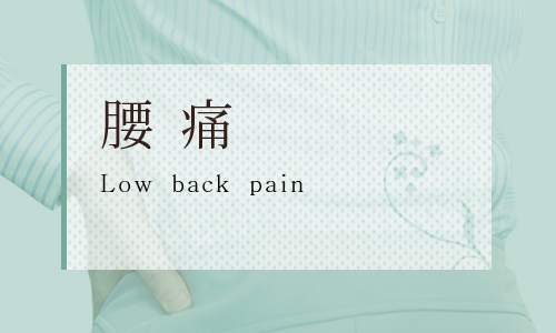 腰痛 Chronic low back pain