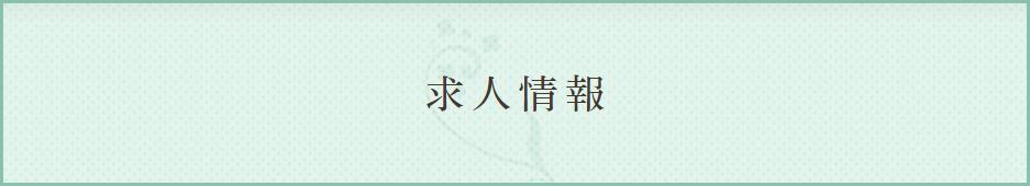 一宮稲沢で整体・トレーナー・柔道整復師・鍼灸マッサージのパートの仕事ならなのはな整体院&接骨院で働きませんか!
