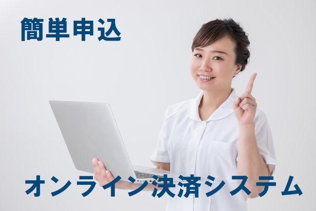 治療院でもオンライン決済システムを簡単に申込