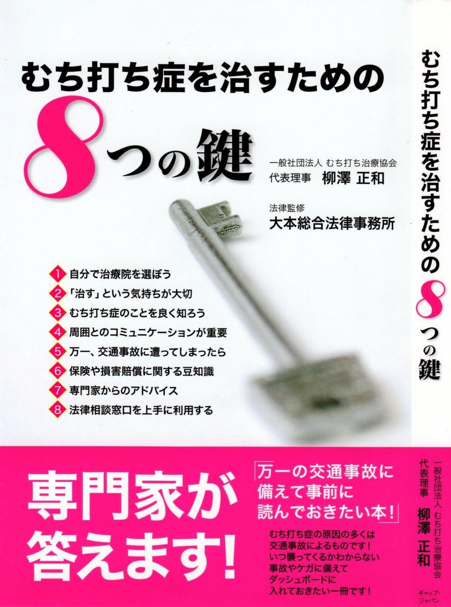 交通事故治療専門の治療院として書籍「むち打ち症を治すための8つの鍵」で紹介されています!